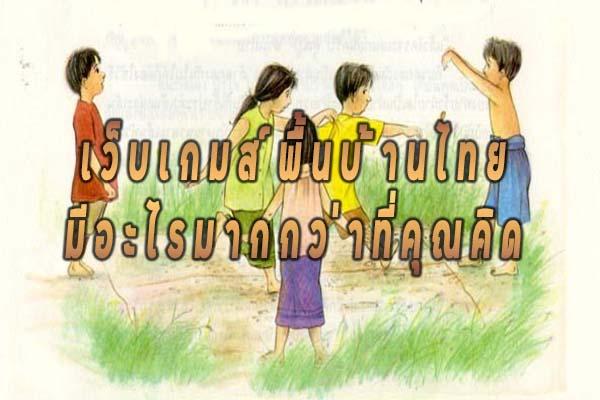 เว็บเกมส์พื้นบ้านไทย