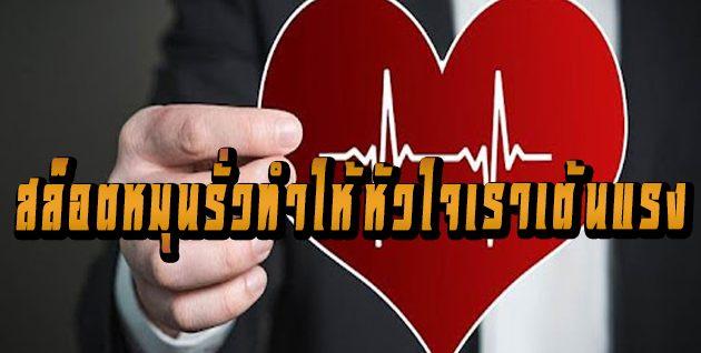 สล็อตหมุนรั่วทำให้หัวใจเราเต้นแรง